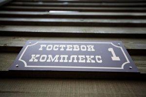 Снять гостиничный комплекс посуточно по Новорижскому  ш.
